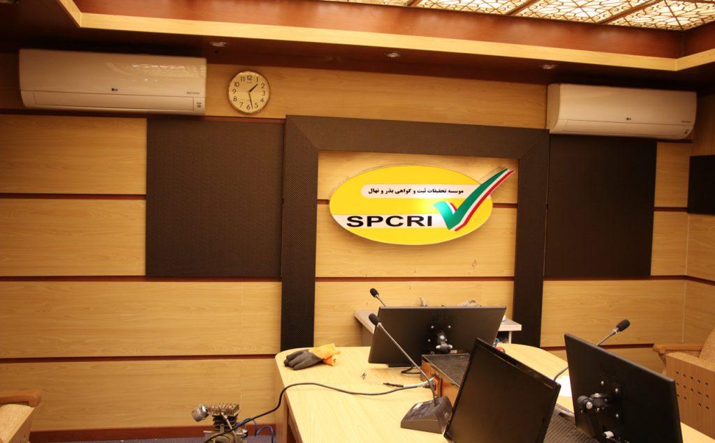 سالن کنفرانس اصلاح بذر