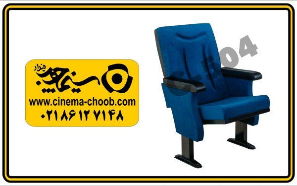 صندلی آمفی تئاتر C-504 – صندلی تاشو سینمایی