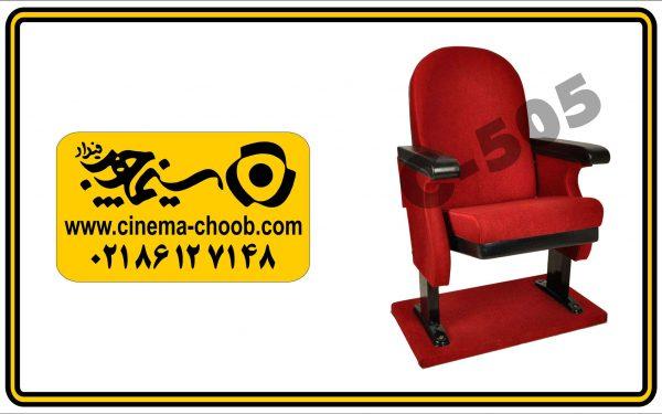 صندلی آمفی تئاتر مدل C-505 – صندلی سینمایی