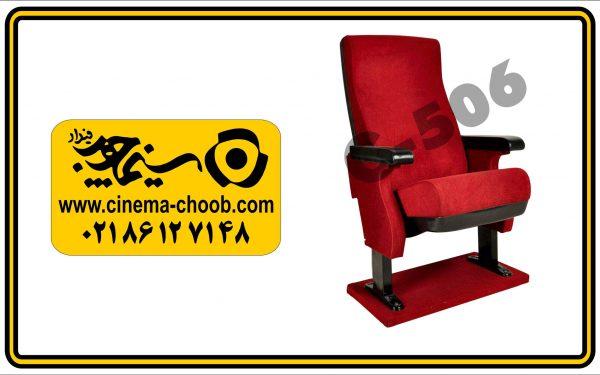 صندلی آمفی تئاتر مدل C-506 – صندلی همایشی