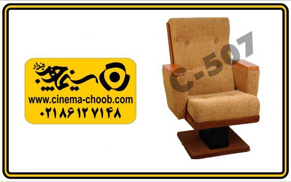 صندلی آمفی تئاتر مدل C-507 – مبل سینما