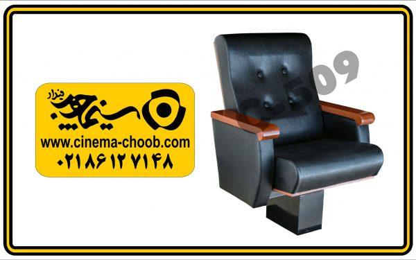 خرید صندلی سالن همایش – صندلی آمفی تئاتر مدل C-509