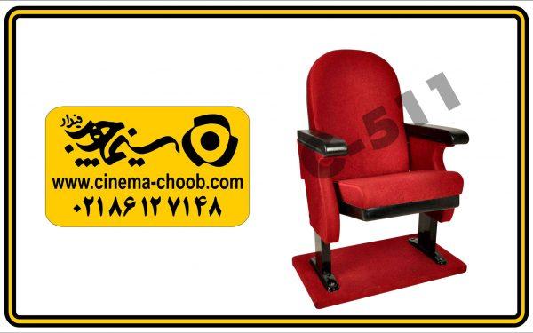 صندلی آمفی تئاتر مدل C-511